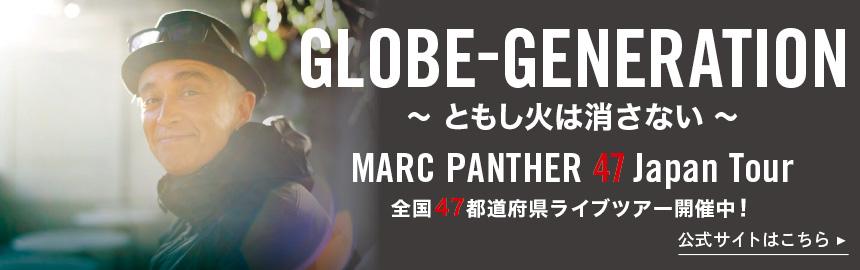 GLOBE-GENERATION公式サイト